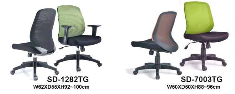 CM-1813辦公椅/網椅