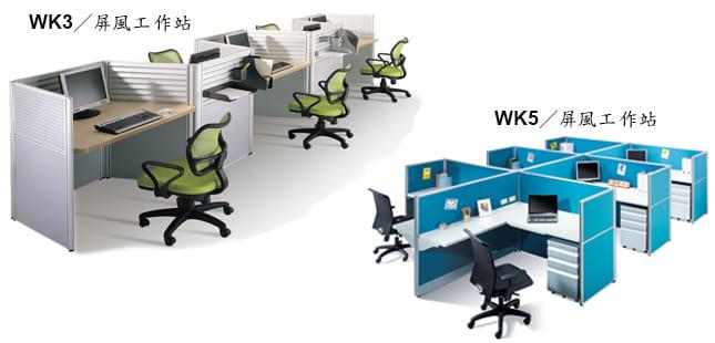 屏風辦公桌/OA桌/屏風