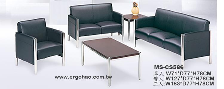 沙發/辦公室沙發CS586