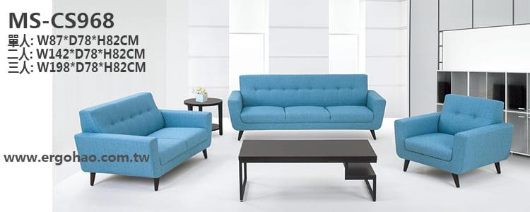 布面沙發-可選色