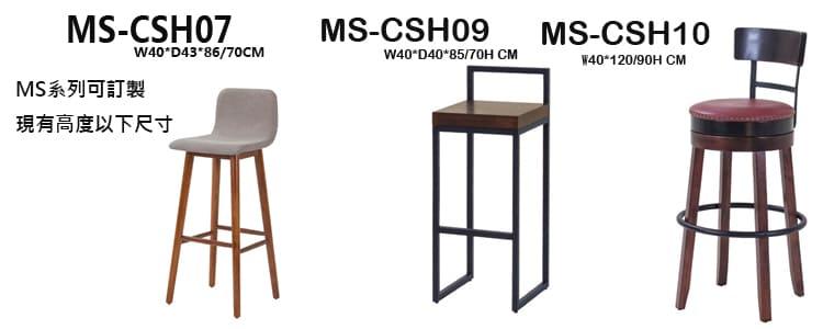 工業風吧檯椅/高腳椅/吧檯椅